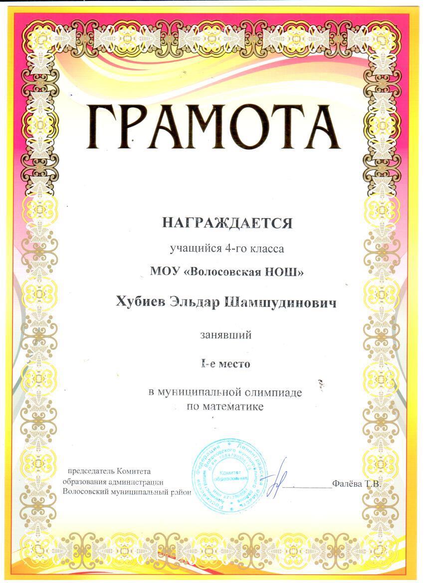 vnosh raduga ucoz ru Наши достижения Грамота Хубиеву Эльдару за 1 место в муниципальной олимпиаде по математике