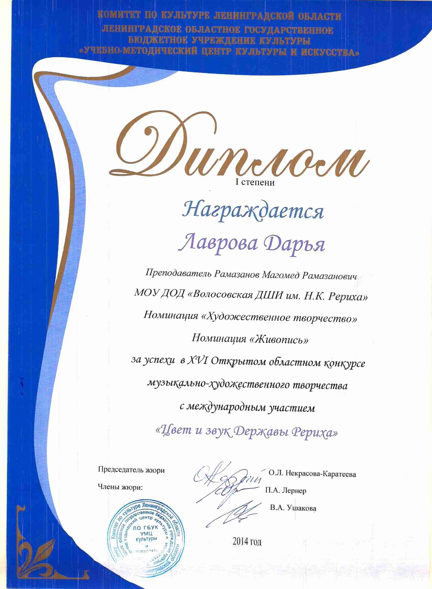 vnosh raduga ucoz ru Наши достижения Диплом 1 степени Лавровой Дарьи за успехи в 16 Открытом областном конкурсе музыкально художественного творчества с международным участием