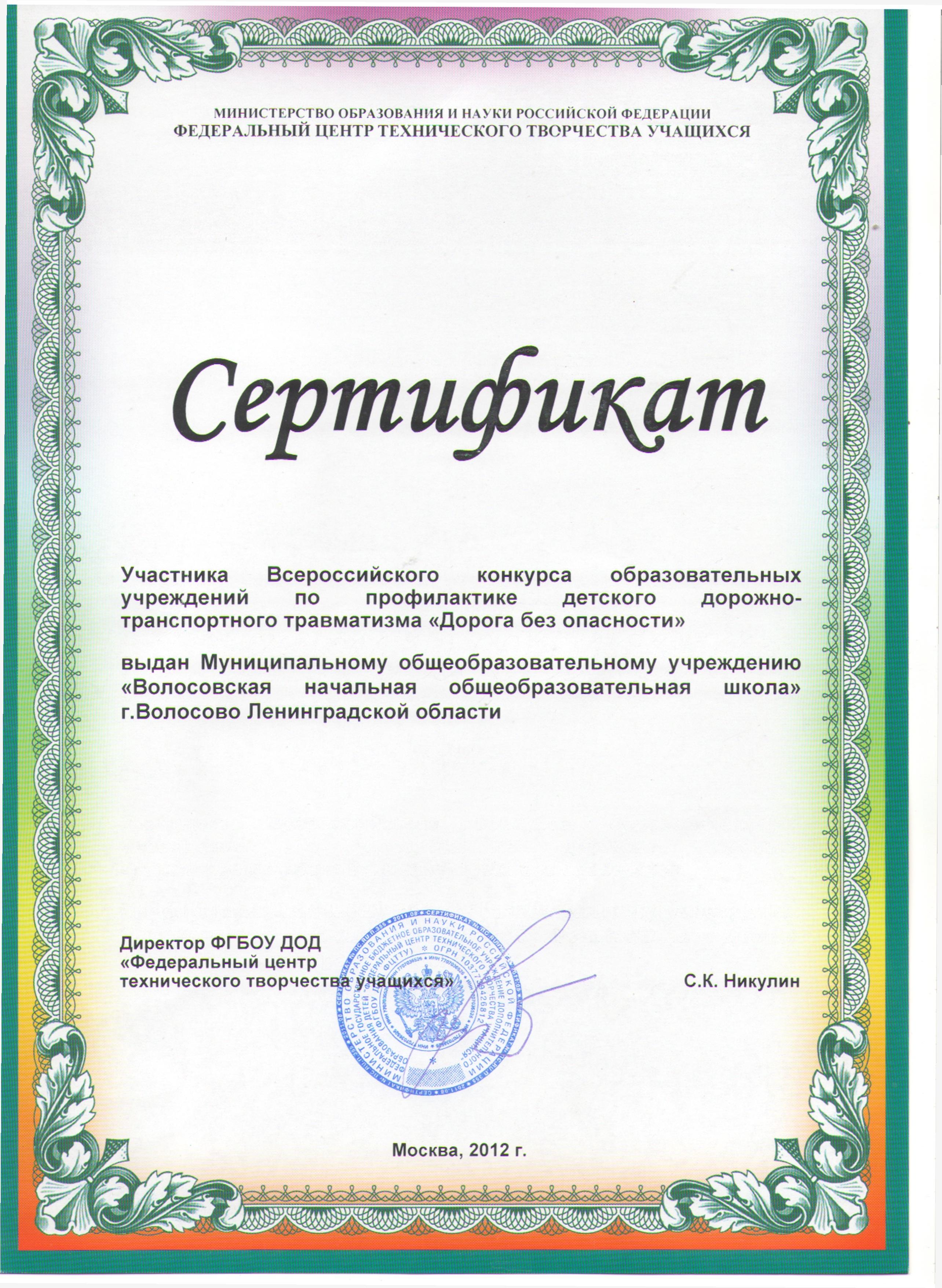 vnosh raduga ucoz ru Наши достижения Сертификат участника Всероссийского игрового конкурса Человек и Природа · Награждается оздоровительный лагерь за 1 место в номинации Фото отчет
