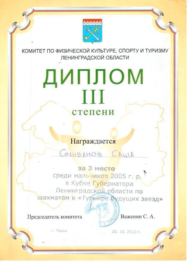 vnosh raduga ucoz ru Наши достижения Грамота Лысак Александру в традиционном турнире по футболу